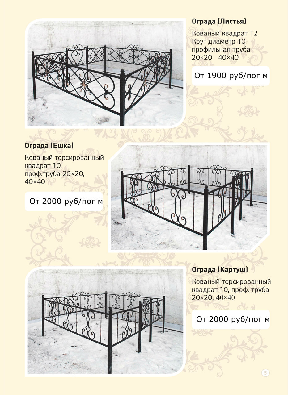 Цены на памятники данила мастер а йс памятники гранит саратов life