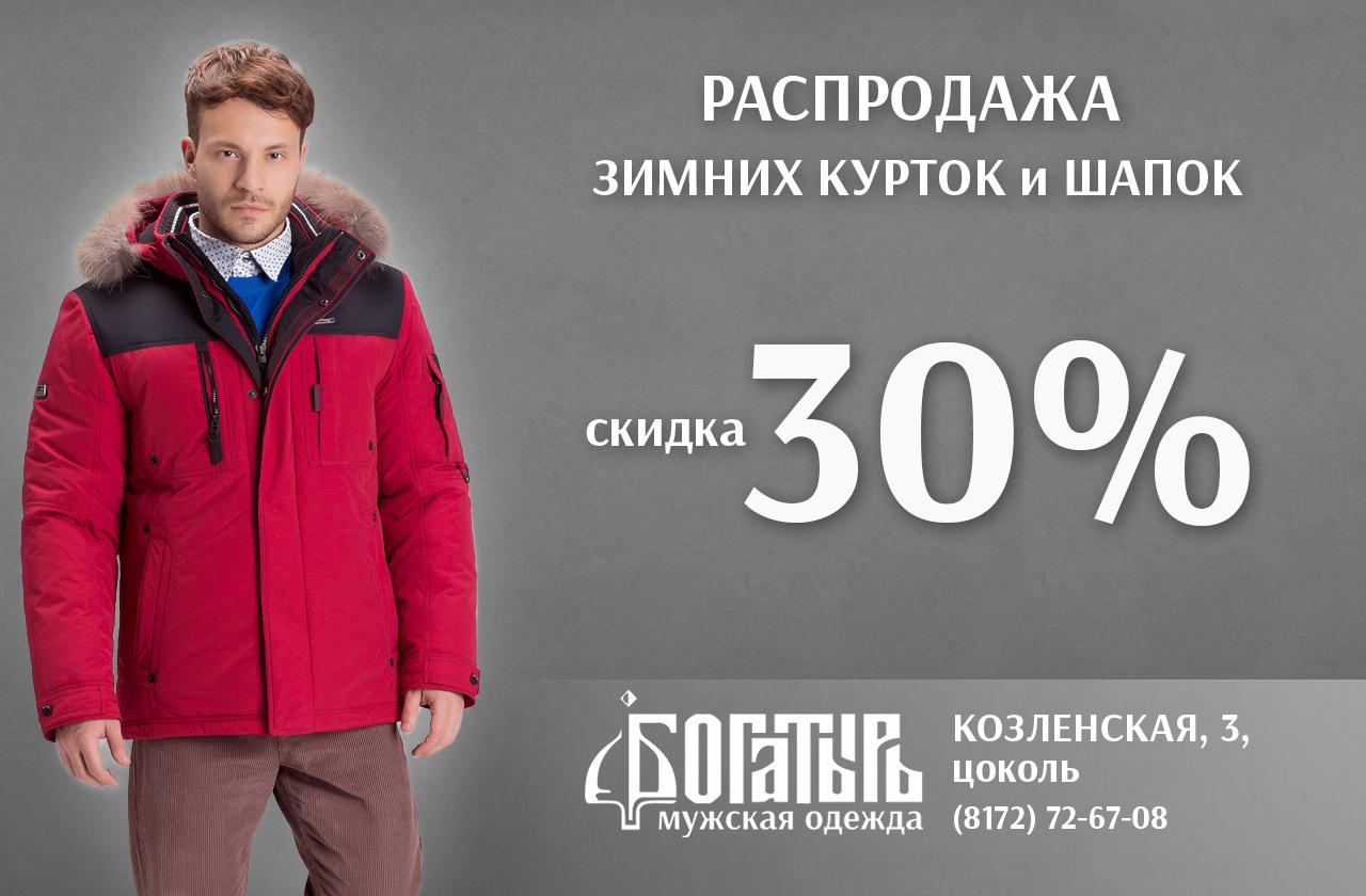 Распродажа Зимней Одежды В