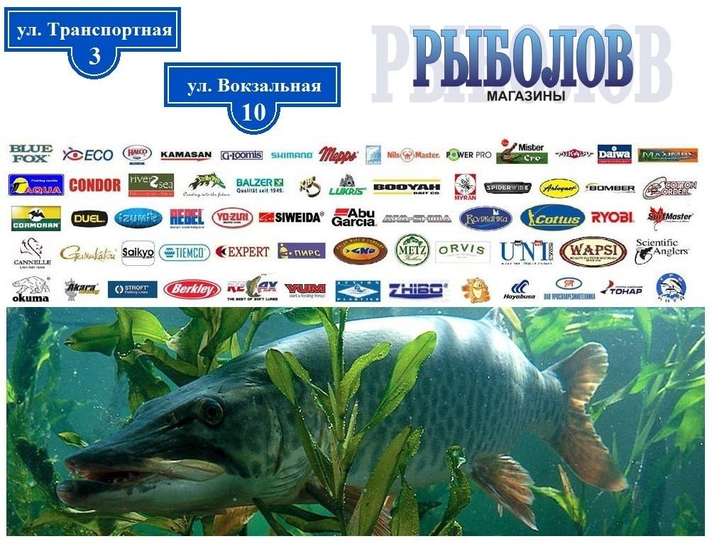 рыболовный магазин новокузнецк каталог товаров