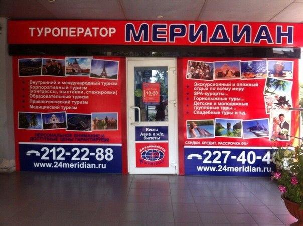 Парижской Коммуны 33 Туроператор Меридиан Красноярск