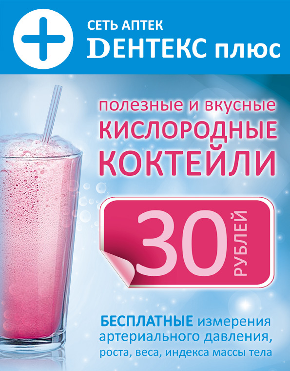 Кислородные коктейли для беременных цена 48