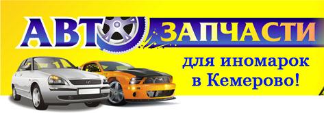 запчасти для иномарок в Кемерово