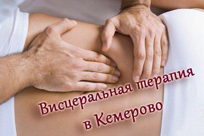 массаж в кемерово