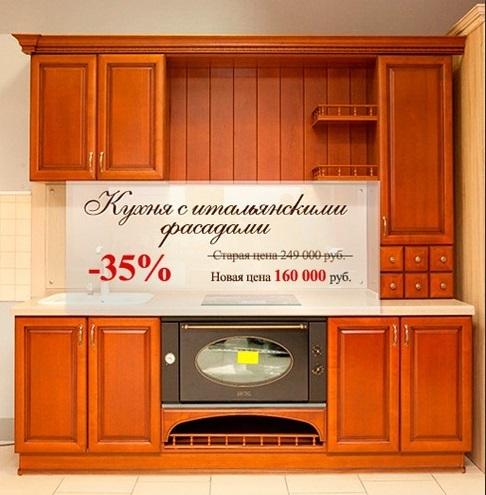 кухонные гарнитуры шале