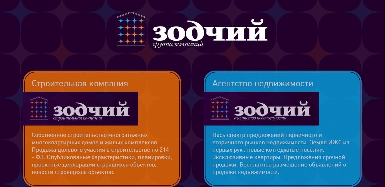Недвижимость Ростов от застройщика