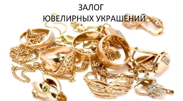 Займы под залог ювелирных изделий 095fd6a25fe