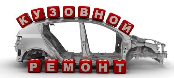 Кузовной ремонт в Ростове