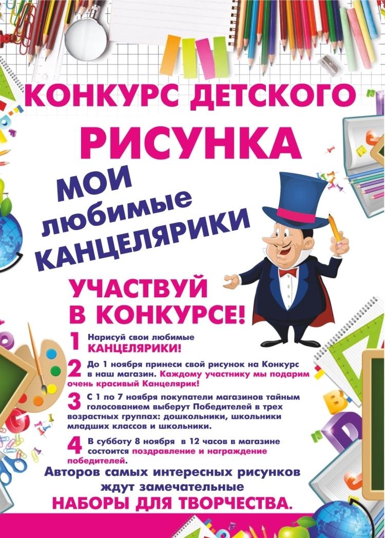 Ссит конкурсы для дошкольников