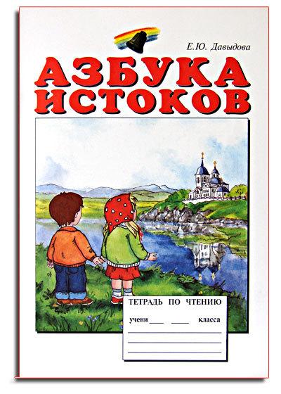 ГДЗ рабочая тетрадь по истории 3 класс Котельникова