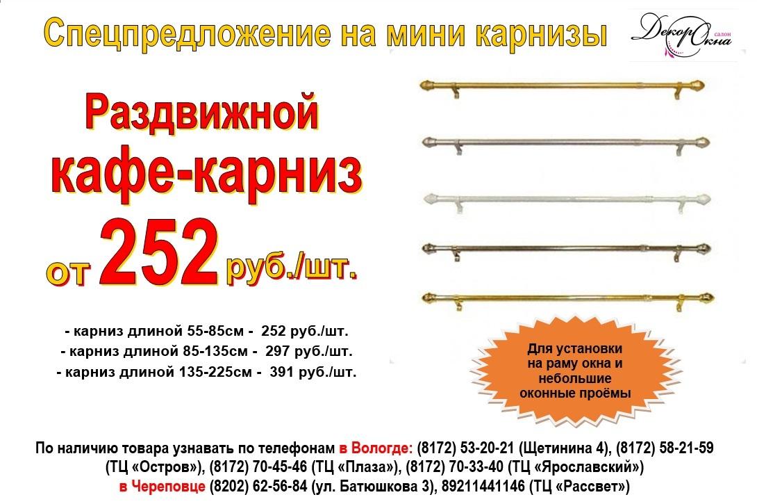миниатюрные раздвижные мини-карнизы по цене от 252 рублей за штуку