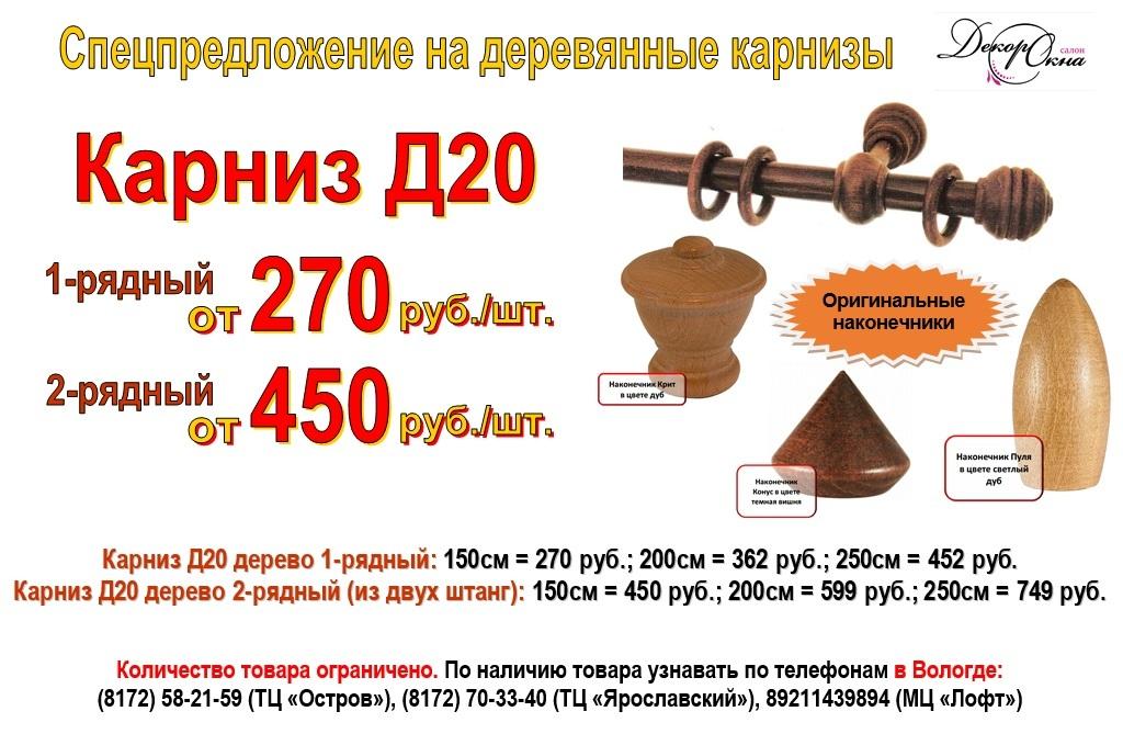 карниз деревянный по спец цене