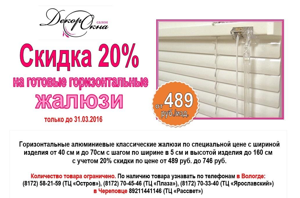 """В салоне """"Декор окна"""" скидка 20% на готовые горизонтальные белые алюминиевые жалюзи (только 31.03.2016"""