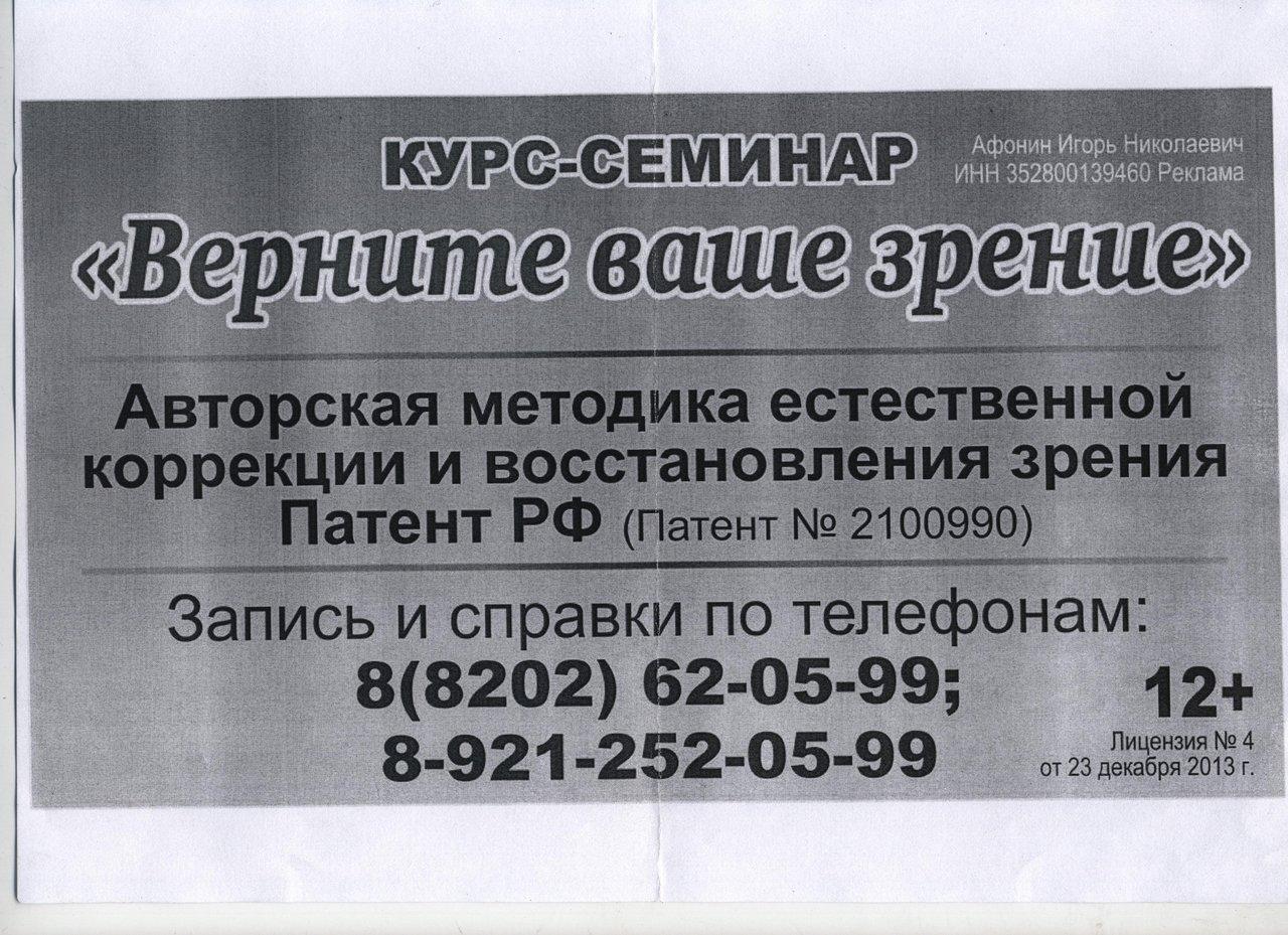 Вологда лазерный центр коррекции зрения