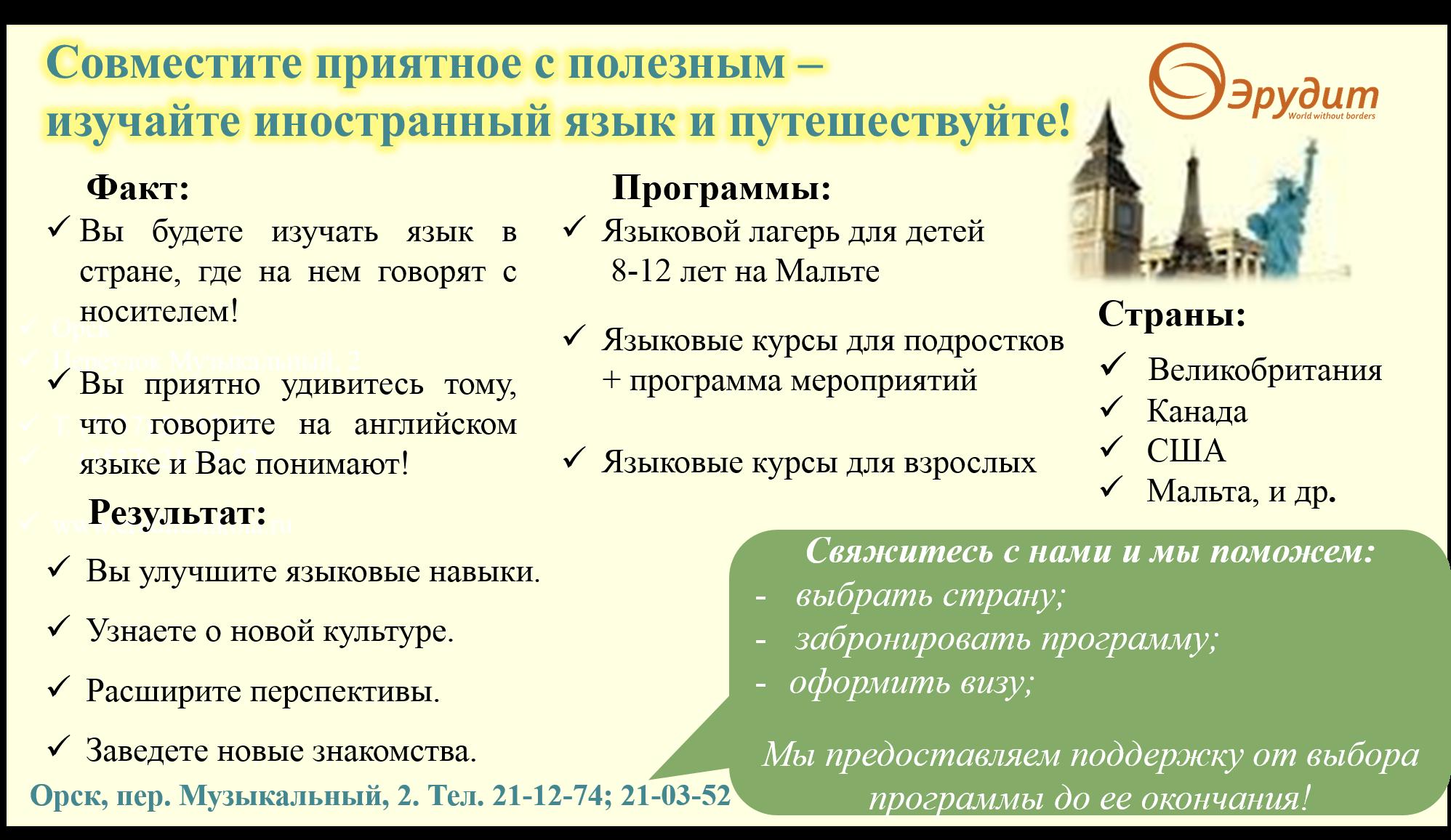 языковые курсы за рубежом Эрудит, Орск, Гай