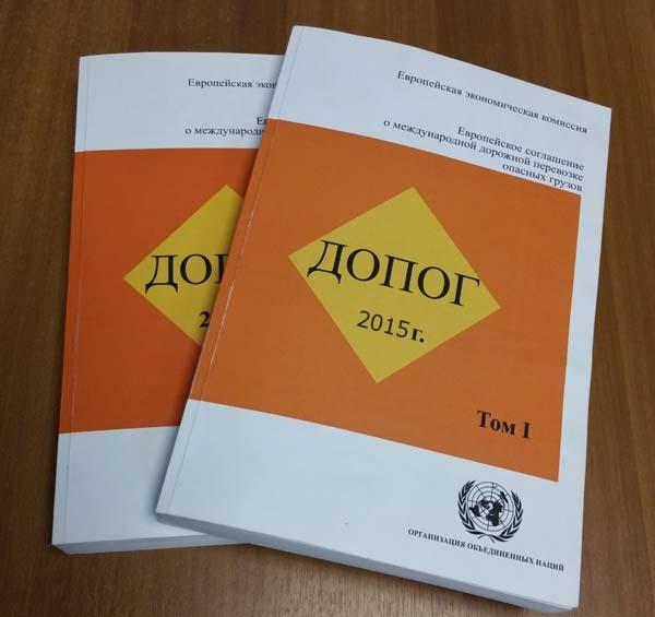 Обучение по новым правилам ДОПОГ 2015