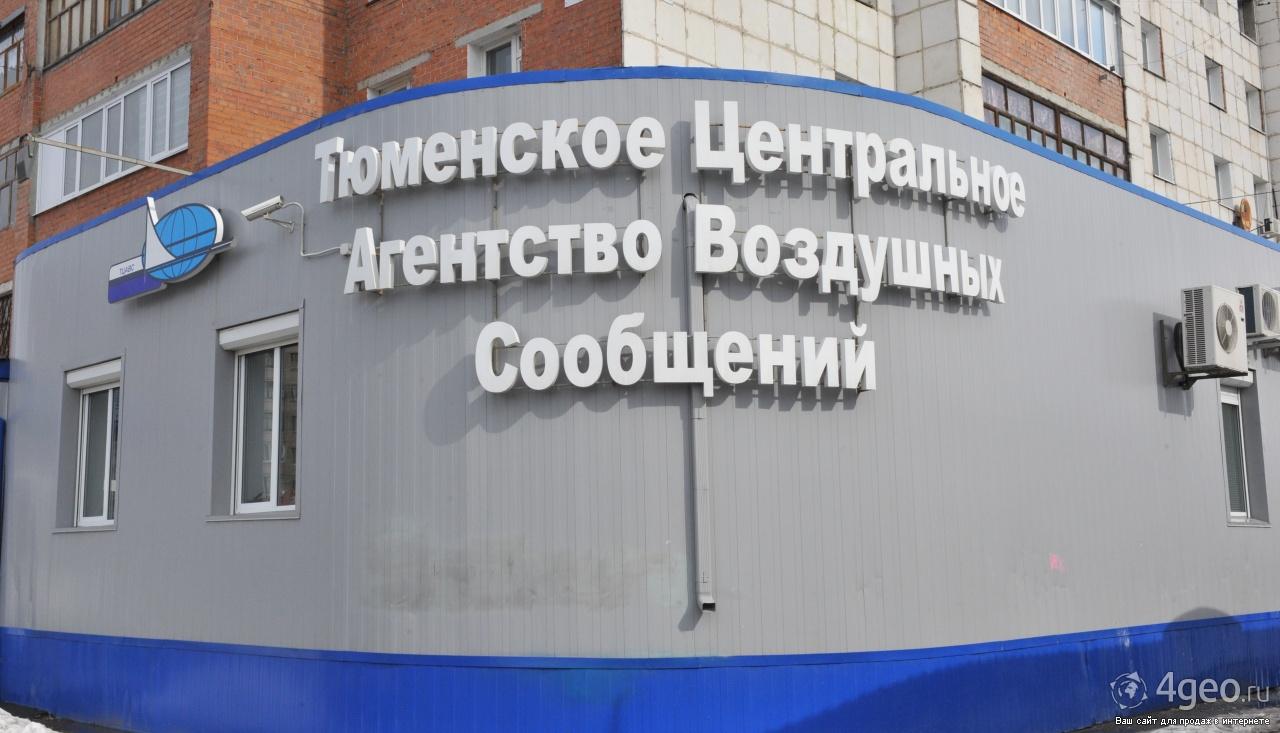 Туристическое агентство центральное агентство воздушных сообщений на карте архангельска
