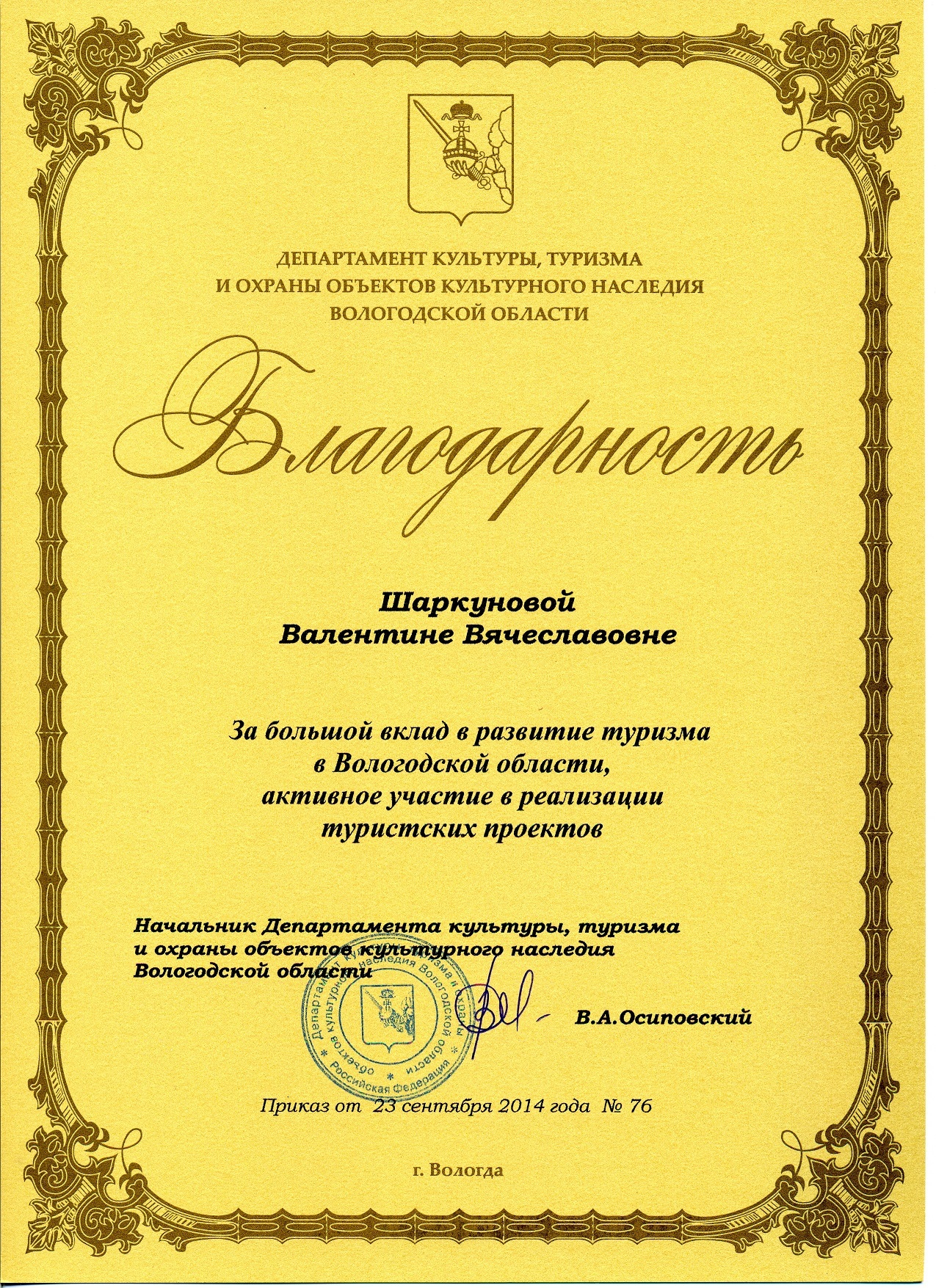 Турфирма Пскова «Мир путешествий», туроператор по Пскову ...