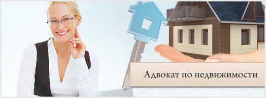 услуги юриста по недвижимости калининград полупустынных