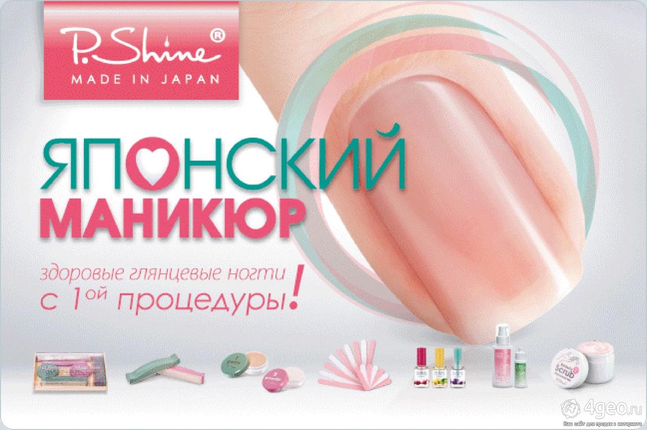 Как делать японский маникюр p. shine