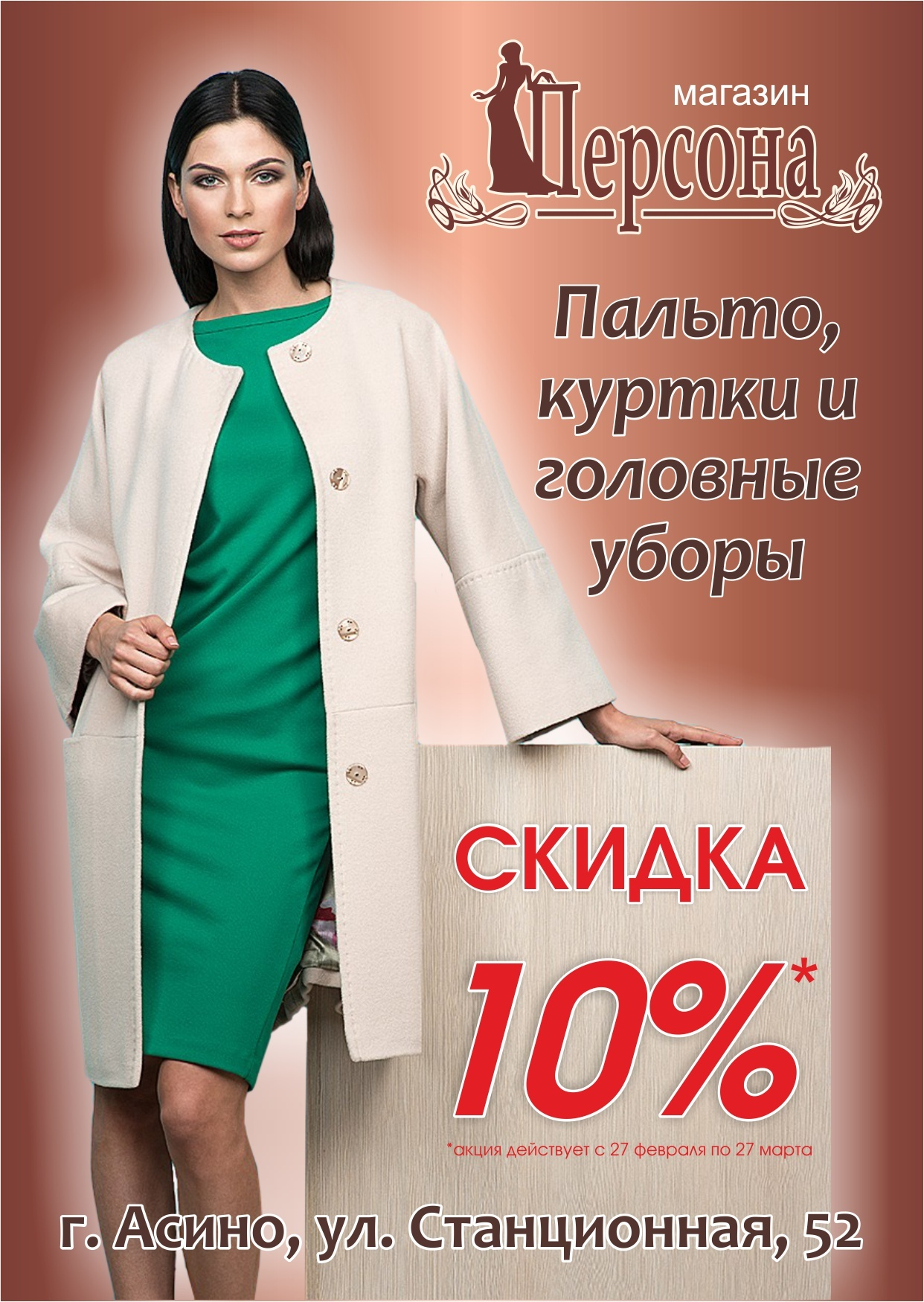 Новый Магазин Женской Одежды Доставка