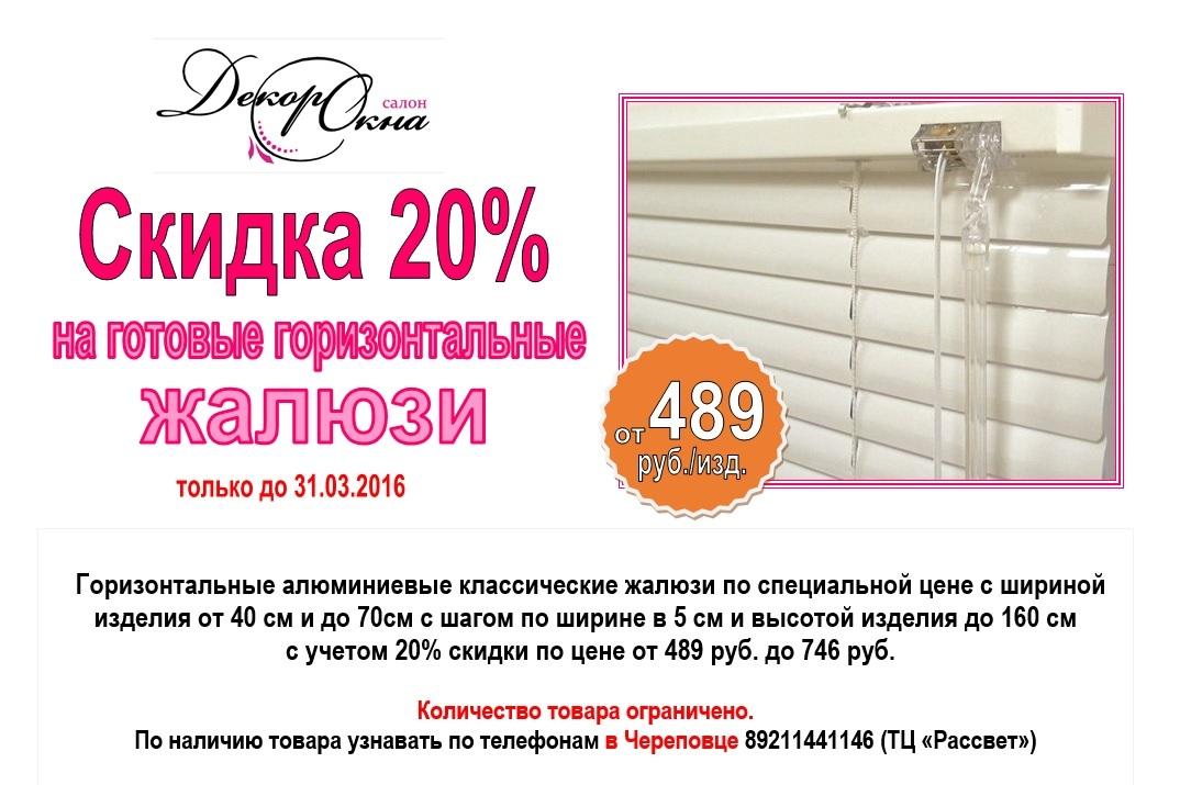 """В салоне """"Декор окна"""" скидка 20% на готовые горизонтальные белые алюминиевые жалюзи (только 31. 03. 2016)"""