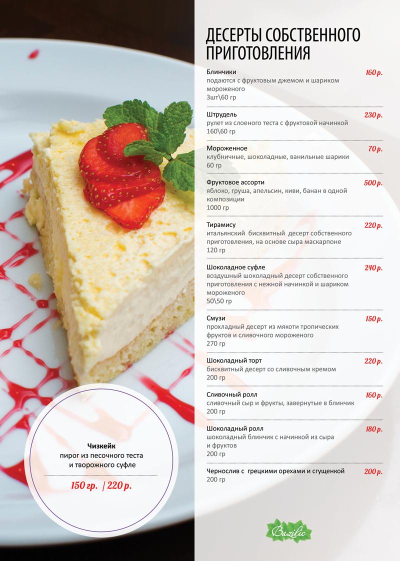 Рецепт десертов для начинающих