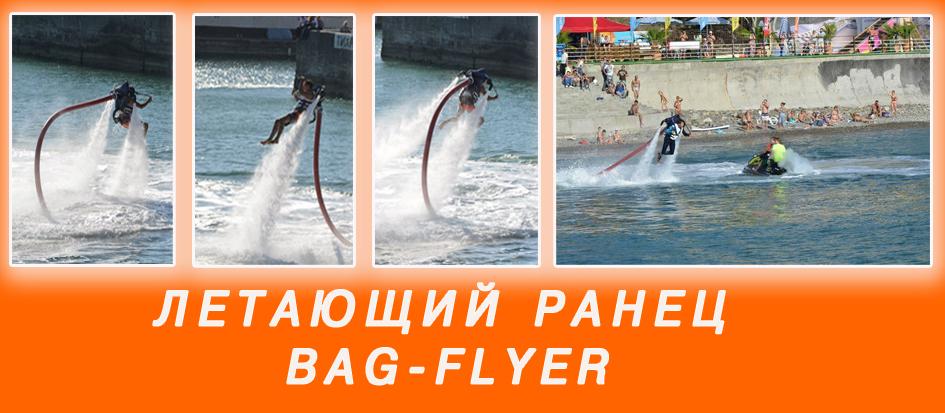 JetLev-Flyer летающий ранец аттракционы в оренбурге купить