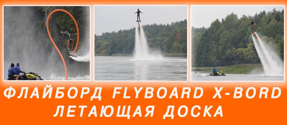 купить флайборд полет над водой оренбург летающая доска