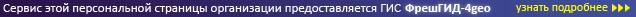 новости Орска, справочник Орска, карта Орска