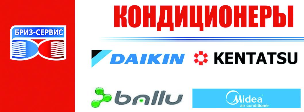 купить кондиционер в Оренбурге, купить сплитсистему сплит систему в Оренбурге, бриз сервис оренбург