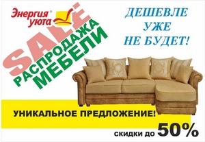 Распродажа мягкой мебели в Энергии Уюта.