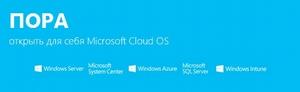 Пора открыть для себя Microsoft Cloud OS!