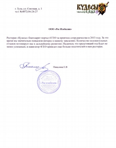 Благодарственное письмо трактира Кудесы.