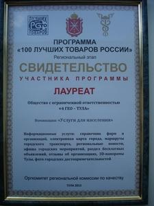 ООО «4ГЕО-Тула» - лауреат регионального этапа программы «100 лучших товаров России»!!!