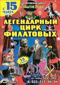 Программа цирка - ЛЕГЕНДАРНЫЙ ЦИРК ФИЛАТОВЫХ
