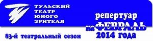 Афиша ТЮЗа на февраль 2014