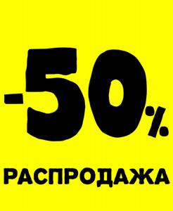 Скидки до 50%