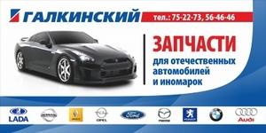 Автозапчасти на Галкинской, 72