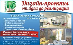 Дизайн Интерьера и ремонтно-строительные услуги по доступным и приятным ценам, для Вас и Вашей семьи. . . !)))