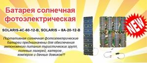 НОВИНКА! Батарея солнечная фотоэлектрическая SOLARIS-4C-60-12-B, SOLARIS – 8A-20-12-B