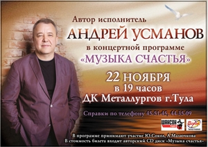 Концерт Андрея Усманова