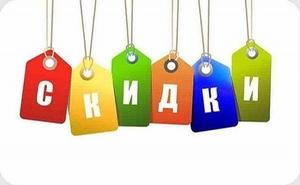 4ГЕО дарит вам скидки на различные товары и услуги!