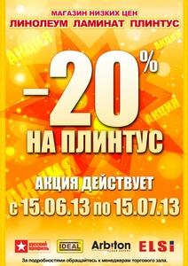 ПЛИНТУС -20%