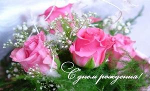 Компания 4ГЕО-Тула поздравляет Котову Инну С Днем Рождения!