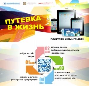 """""""Путевка в жизнь"""""""