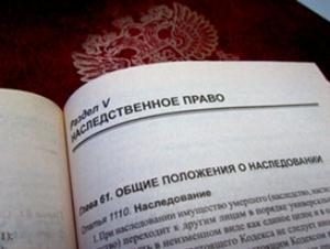 Порядок оформления наследства в городе Кемерово / Процесс оформления завещания в городе Кемерово.