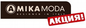 «AMIKA MODA» акция на декабрь!!!