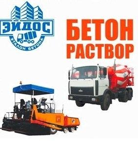 Бетонный завод ЭЙДОС в Туле