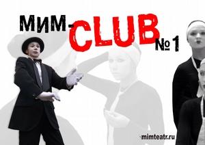 """9 февраля, 18:00, """"Мим-CLUB"""""""