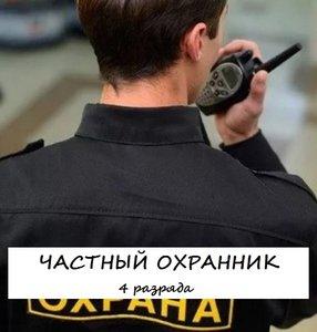 Получите профессию частного охранника в Вологде!